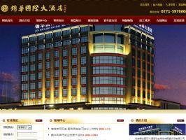锦华国际大酒店