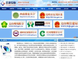 云港互联系统开发事业部