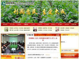 云南省烟草公司红河州公司