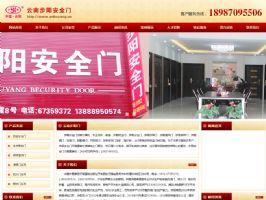 中国步阳集团云南直销总部