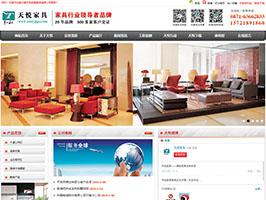 云南天悦家具制造有限公司