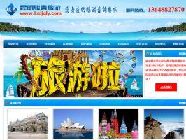 昆明骏青旅游咨询服务部